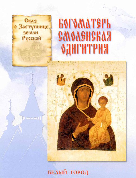 Сказ о Заступнице земли Русской. Богоматерь Смоленская Одигитрия случается неторопливо и уверенно