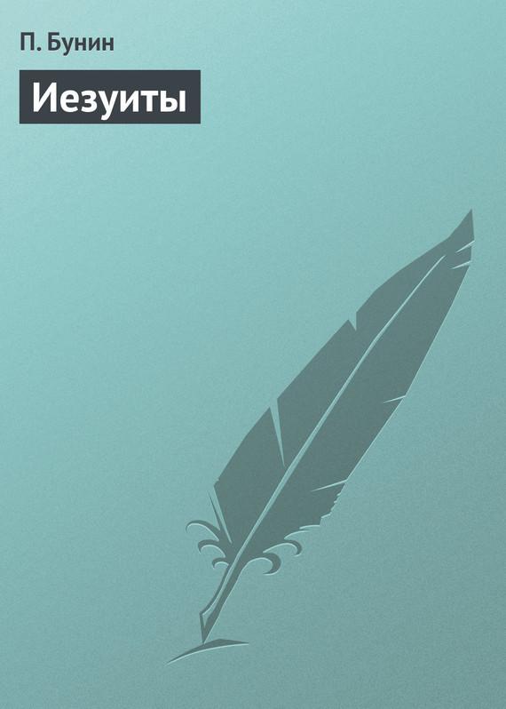 Обложка книги Иезуиты, автор Бунин, П.