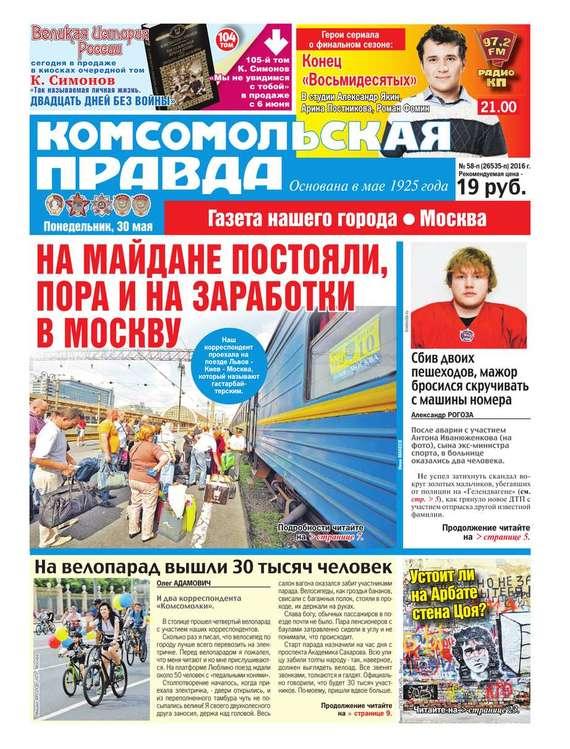Комсомольская Правда. Москва 58п-2016
