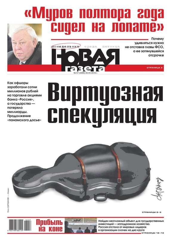 Скачать Редакция газеты Новая газета бесплатно Новая газета 57-2016