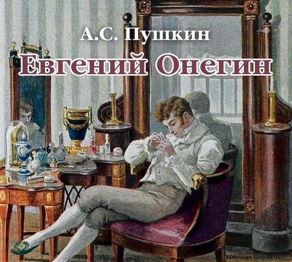 Евгений онегин аудиокнига в сокращении