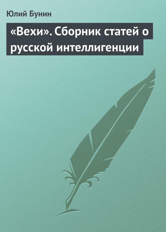 «Вехи». Сборник статей о русской интеллигенции
