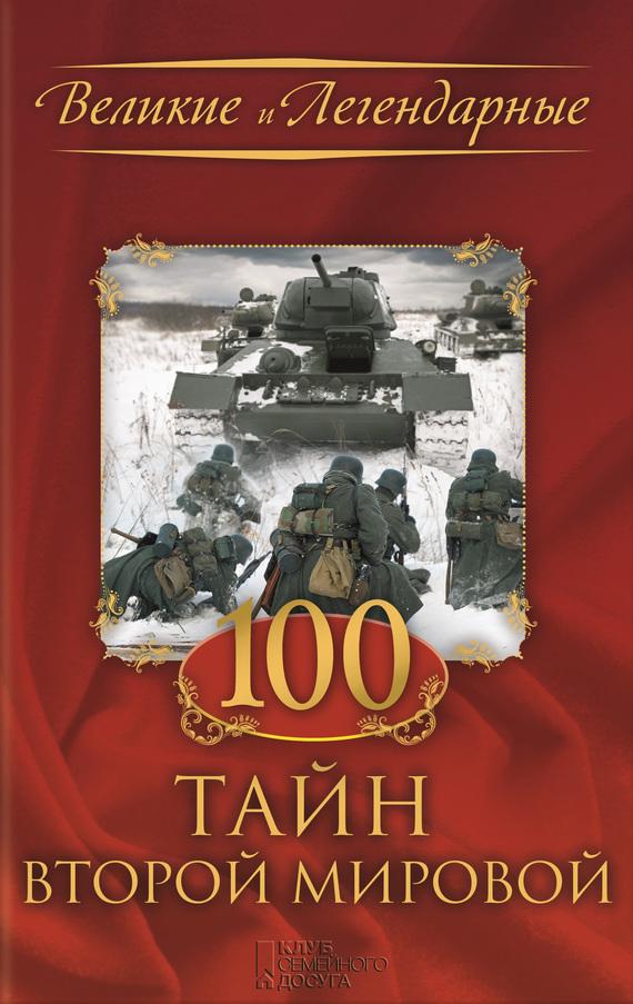 Коллектив авторов 100 тайн Второй мировой