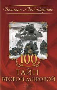 авторов, Коллектив  - 100 тайн Второй мировой