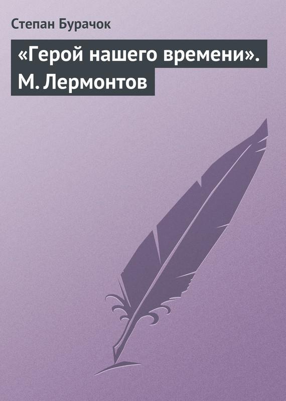 Степан Бурачок «Герой нашего времени». М. Лермонтов серьги с прессованной бирюзой сударыня
