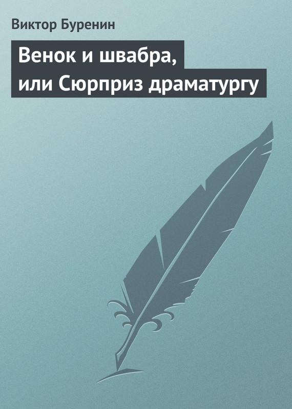 Венок ишвабра, илиСюрприз драматургу