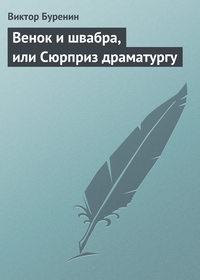 Буренин, Виктор  - Венок ишвабра, илиСюрприз драматургу