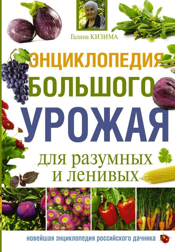 Скачать Энциклопедия большого урожая для разумных и ленивых быстро