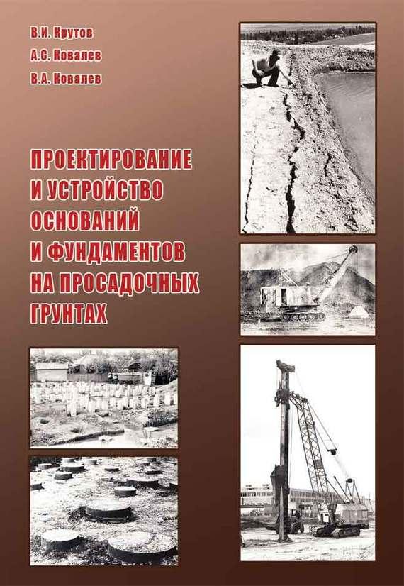 В. А. Ковалев Проектирование и устройство оснований и фундаментов на просадочных грунтах ISBN: 978-5-93093-872-2 труборез rothenberger mini max 70015