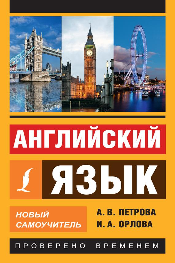 А. В. Петрова Английский язык. Новый самоучитель ISBN: 978-5-17-095262-5