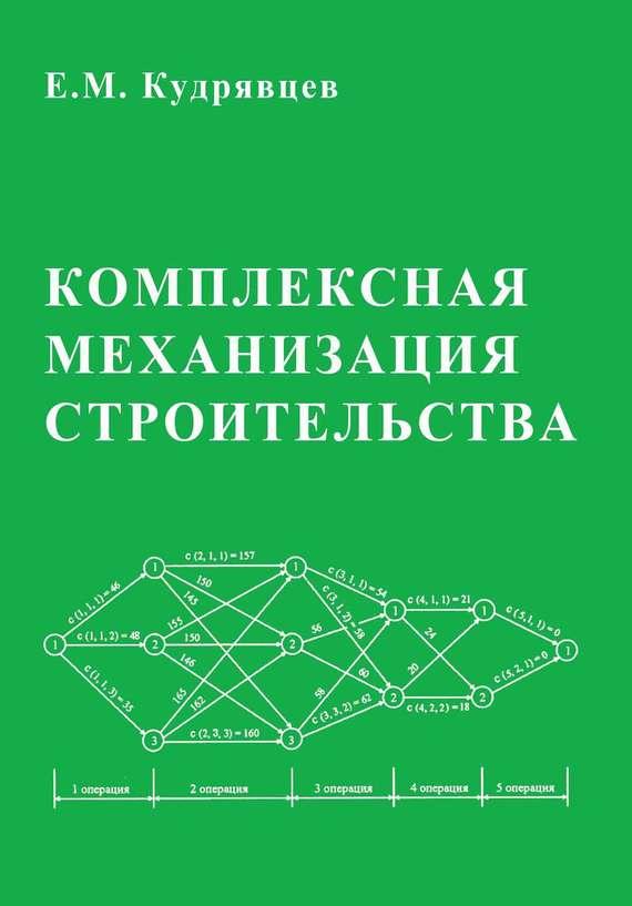 Е. М. Кудрявцев Комплексная механизация строительства какую дисковую пилу для строительства