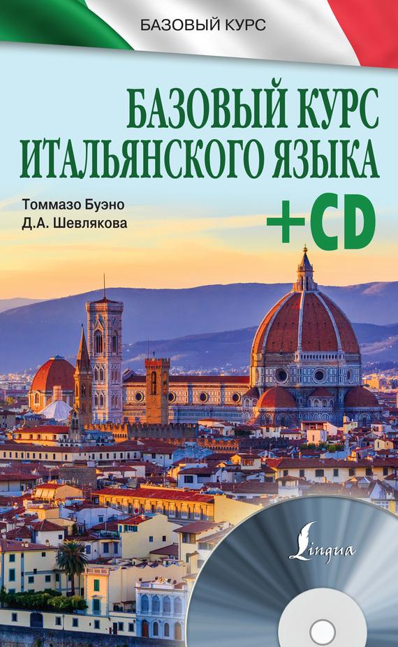 Томмазо Буэно Базовый курс итальянского языка