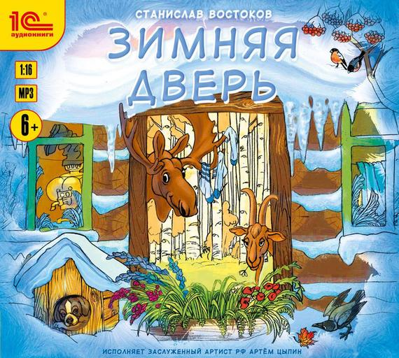 Станислав Востоков Зимняя дверь лазарева и лось в облаке