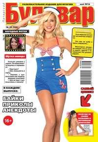 бульвар, Редакция газеты Питерский  - Питерский бульвар 23-2016