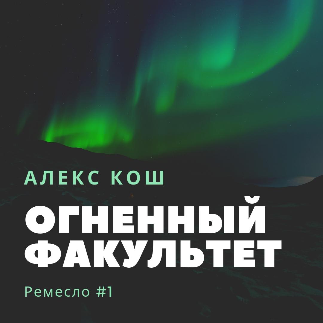 Алекс Кош. Огненный Факультет
