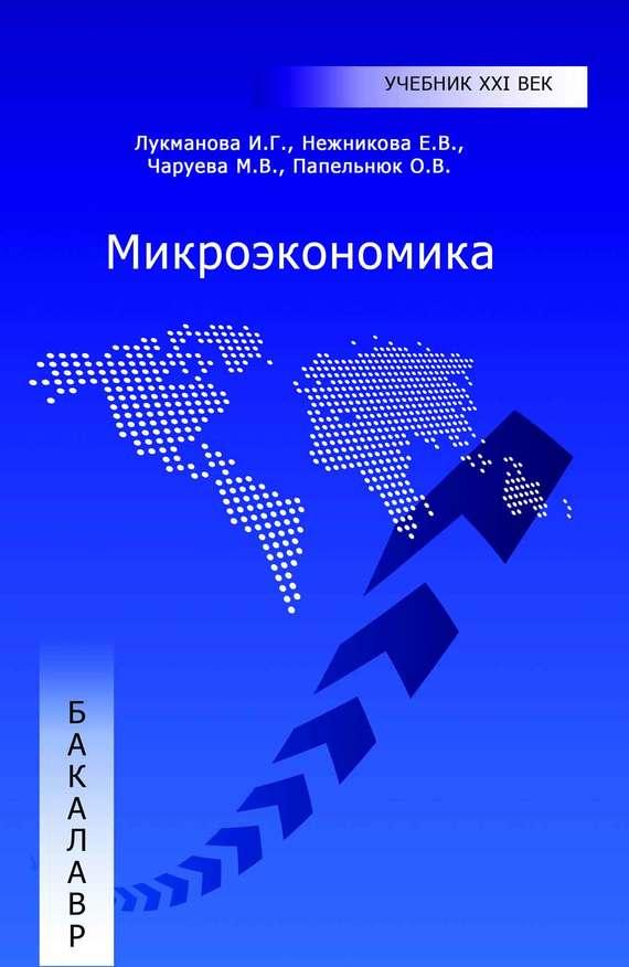 И. Г. Лукманова Микроэкономика