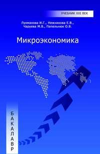 - Микроэкономика