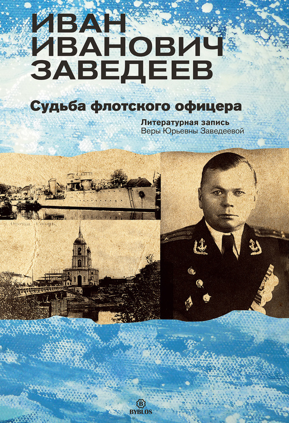 Вера Заведеева - Иван Иванович Заведеев. Судьба флотского офицера