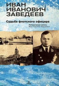 Заведеева, Вера  - Иван Иванович Заведеев. Судьба флотского офицера