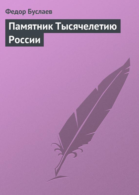 Памятник Тысячелетию России