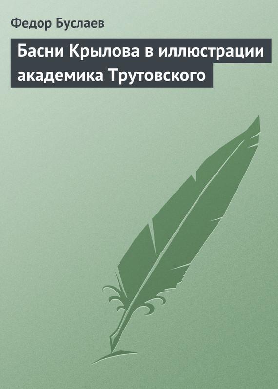Басни Крылова виллюстрации академика Трутовского