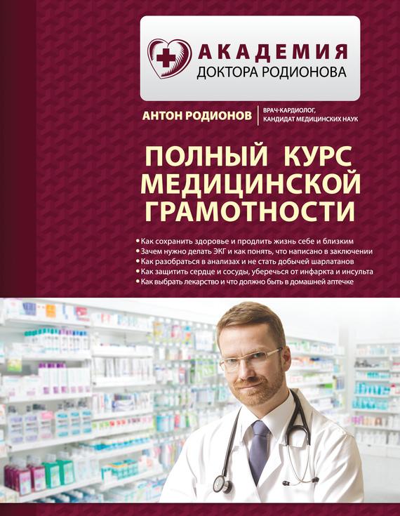 Антон Родионов Полный курс медицинской грамотности как продлить себе жизнь как снизить смертность в россии
