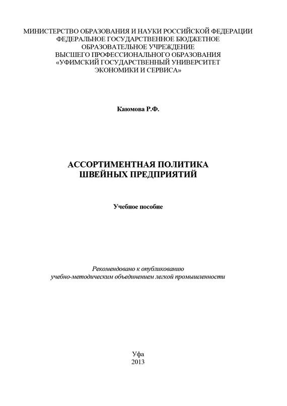 Р. Ф. Каюмова бесплатно