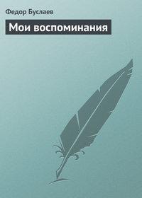 Буслаев, Федор  - Моивоспоминания
