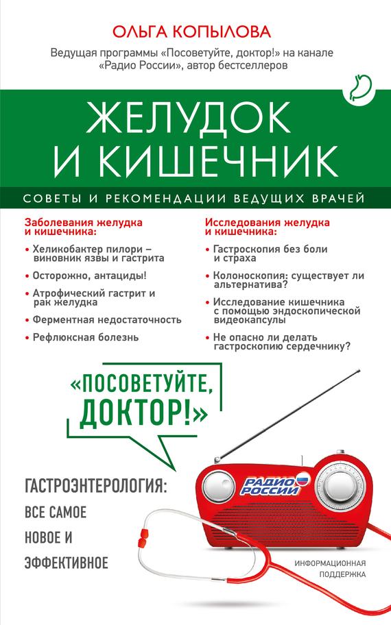 Ольга Копылова Желудок и кишечник. Советы и рекомендации ведущих врачей