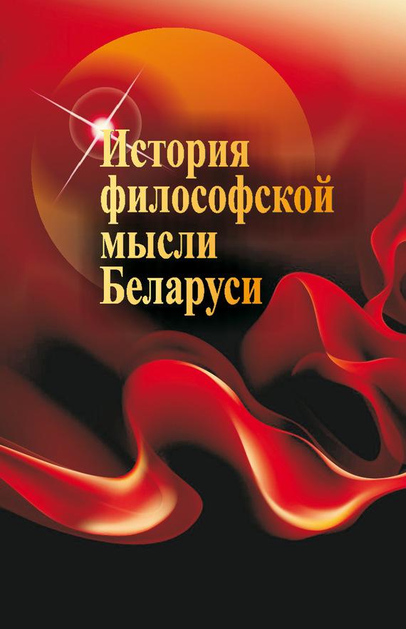 История философской мысли Беларуси случается активно и целеустремленно