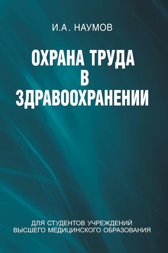 Игорь Наумов Охрана труда в здравоохранении