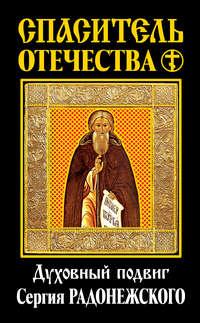 - Спаситель Отечества. Духовный подвиг Сергия Радонежского (сборник)