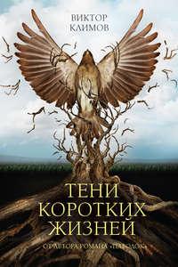 Климов, Виктор  - Тени коротких жизней
