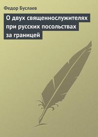 Буслаев, Федор  - Одвух священнослужителях прирусских посольствах заграницей
