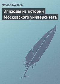 Буслаев, Федор  - Эпизоды изистории Московского университета