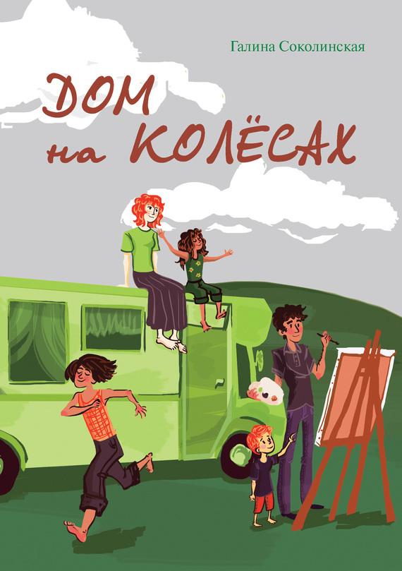 Галина Соколинская - Дом на колёсах