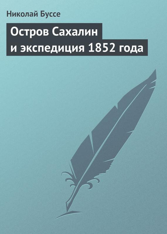 Остров Сахалин иэкспедиция 1852года