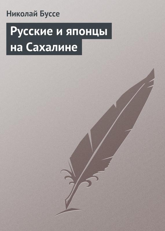 захватывающий сюжет в книге Николай Буссе