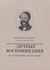 Чумаков, Валерий  - Вернер фон Сименс. Личные воспоминания. Как изобретения создают бизнес