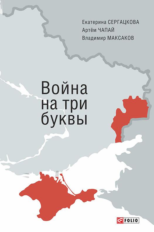 Екатерина Сергацкова Война на три буквы ламинатор холодный в украине