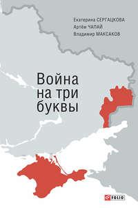 Сергацкова, Екатерина  - Война на три буквы