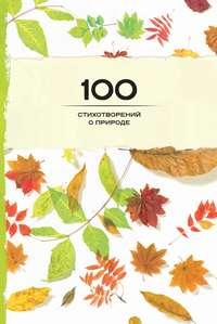 - 100 стихотворений о природе