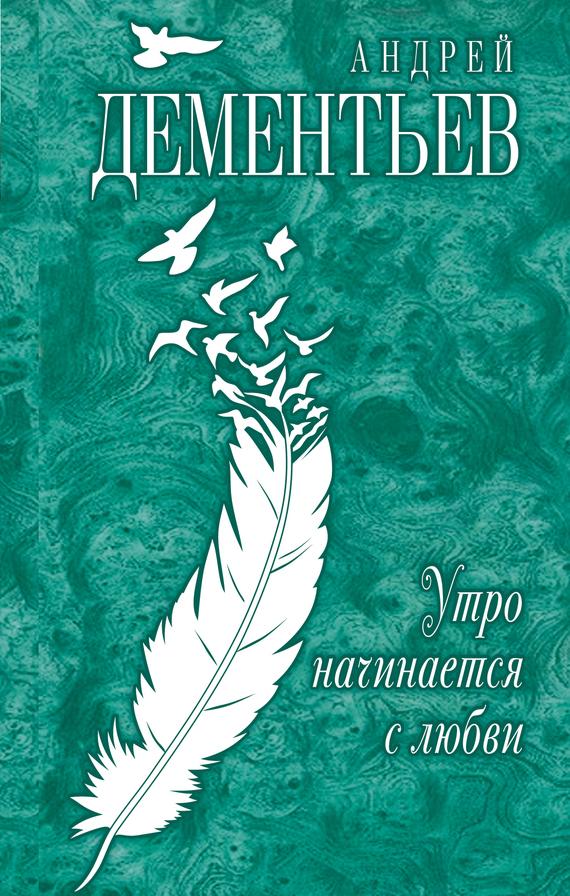 Андрей Дементьев Утро начинается с любви андрей ломачинский вынос мозга с комментариями сборник
