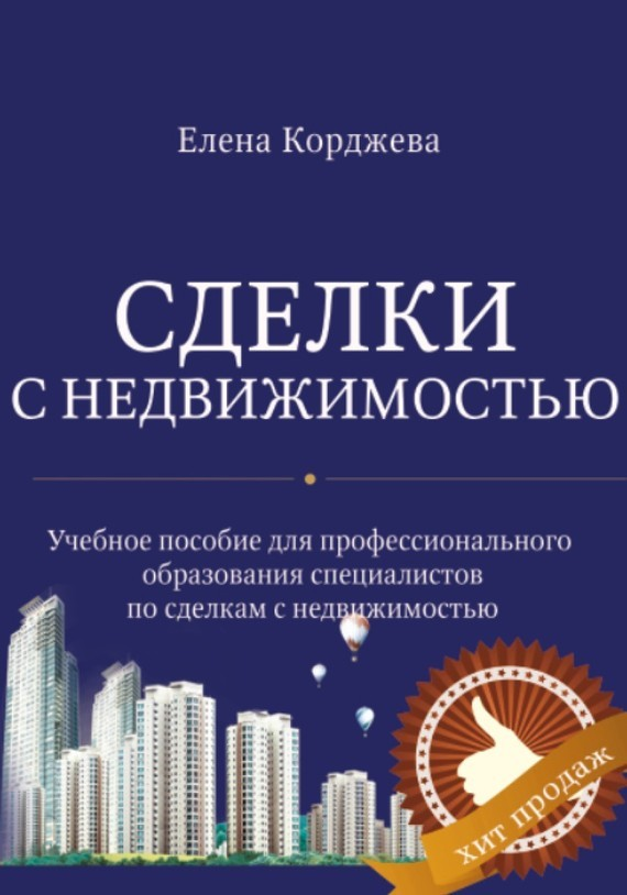 Елена Корджева Сделки с недвижимостью
