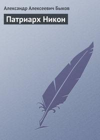 Быков, Александр  - Патриарх Никон