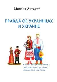 Антонов, Михаил  - Правда об украинцах и Украине