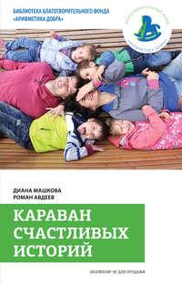 Диана Машкова - Караван счастливых историй