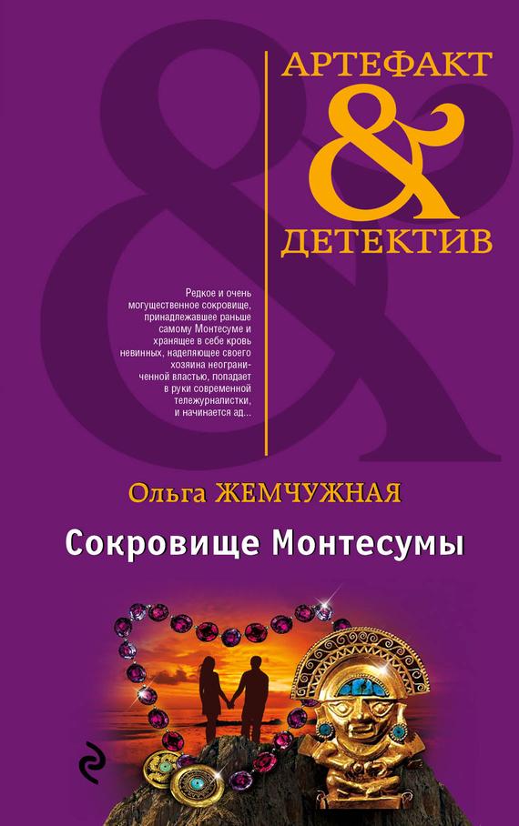 Обложка книги Сокровище Монтесумы, автор Жемчужная, Ольга