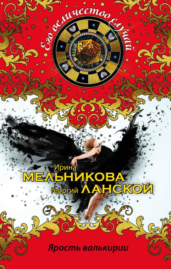 Обложка книги Ярость валькирии, автор Мельникова, Ирина