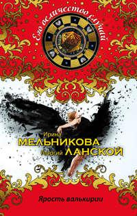 Мельникова, Ирина  - Ярость валькирии